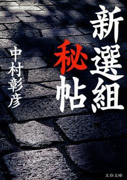 新撰組秘帖-電子書籍