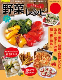 元気を作る楽々野菜レシピ