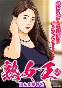 熟女王 (2)-電子書籍