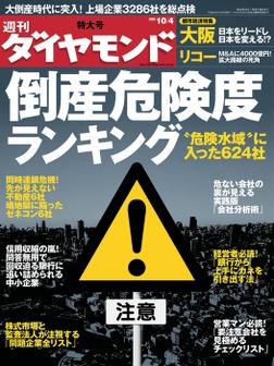週刊ダイヤモンド 08年10月4日号-電子書籍