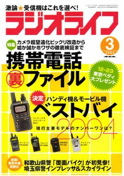 ラジオライフ2004年3月号-電子書籍
