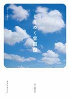 ときめく雲図鑑