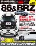 ハイパーレブ Vol.251 トヨタ86&スバルBRZ No.14