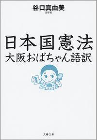 日本国憲法 大阪おばちゃん語訳(文春文庫)