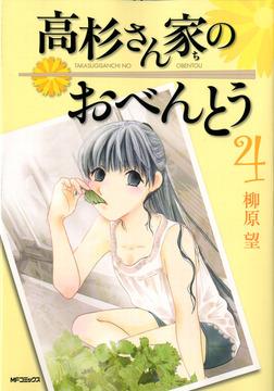 高杉さん家のおべんとう 4-電子書籍
