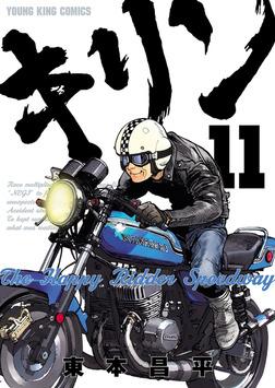 キリン The Happy Ridder Speedway / 11-電子書籍