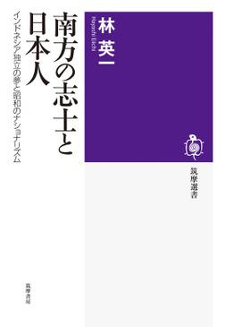 南方の志士と日本人 インドネシア独立の夢と昭和のナショナリズム-電子書籍