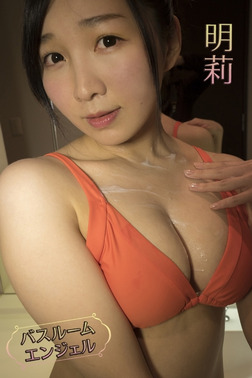 明莉 バスルーム・エンジェル【image.tvデジタル写真集】-電子書籍