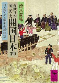 近世日本国民史 開国日本(四) 日・露・英・蘭条約締結篇