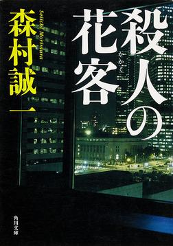 殺人の花客-電子書籍