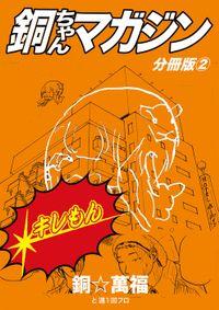銅ちゃんマガジン分冊版2