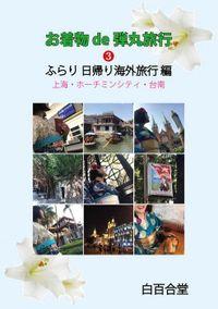 お着物de弾丸旅行 (3) ふらり日帰り海外旅行 上海・ホーチミンシティ・台南 編