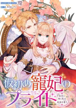 仮初め寵妃のプライド~皇宮に咲く花は未来を希う~ 連載版: 8-電子書籍