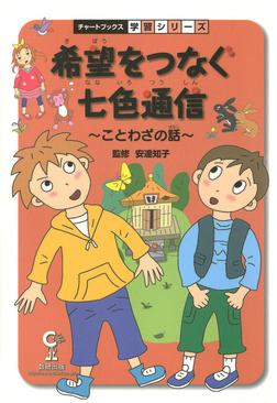 希望をつなぐ七色通信 : ことわざの話 : 国語-電子書籍