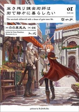 生き残り錬金術師は街で静かに暮らしたい 01-電子書籍