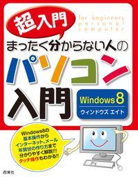 超入門 まったく分からない人のパソコン入門 Windows8
