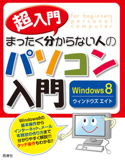 超入門 まったく分からない人のパソコン入門 Windows8-電子書籍