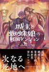 城主と蜘蛛娘の戦国ダンジョン 2 【電子特典付き】