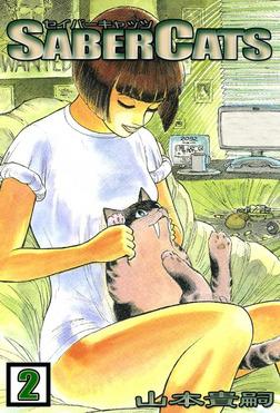 SABER CATS (2)-電子書籍