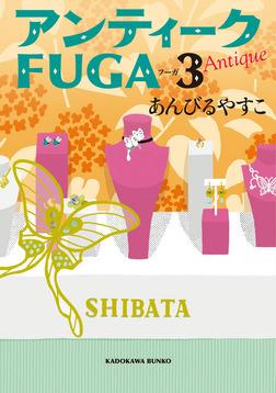 アンティークFUGA 3-電子書籍