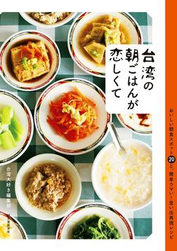 台湾の朝ごはんが恋しくて-電子書籍