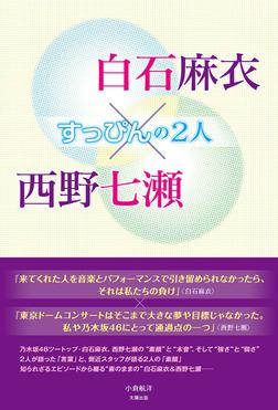 白石麻衣×西野七瀬 ~すっぴんの2人~-電子書籍