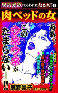 異常愛欲にとらわれた女たち【合冊版】Vol.1-3