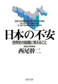 日本の不安 世界史の転機に考えること