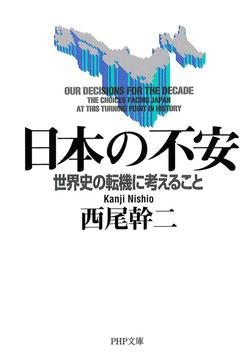 日本の不安 世界史の転機に考えること-電子書籍