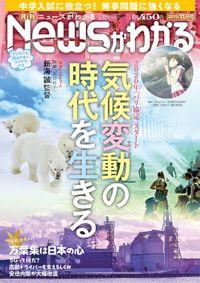 月刊Newsがわかる (ゲッカンニュースガワカル) 2019年11月号