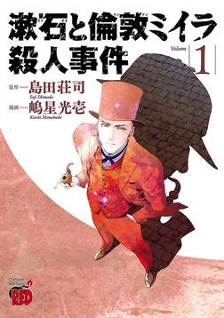 漱石と倫敦ミイラ殺人事件 1-電子書籍