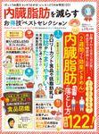 晋遊舎ムック お得技シリーズ152 内臓脂肪を減らすお得技ベストセレクション