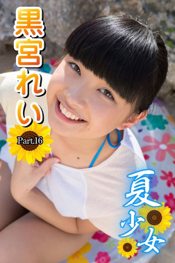 夏少女 黒宮れい Part.16-電子書籍
