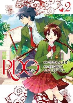 RDG レッドデータガール(2)-電子書籍