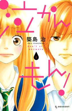 泣かんもん!(1)-電子書籍