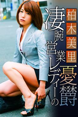 凄腕営業レディーの憂欝 柏木美里-電子書籍