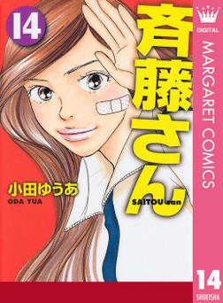 斉藤さん 14-電子書籍