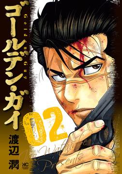 ゴールデン・ガイ 2-電子書籍