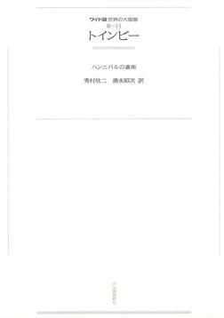 ワイド版世界の大思想 第3期〈13〉トインビー-電子書籍