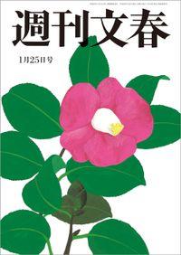 週刊文春 1月25日号