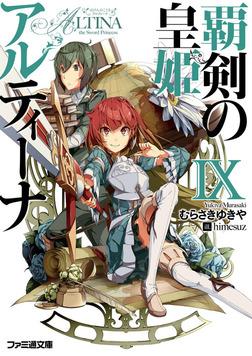 覇剣の皇姫アルティーナ IX-電子書籍