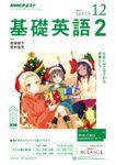 NHKラジオ 基礎英語2 2018年12月号
