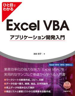 ひと目でわかるExcel VBAアプリケーション開発入門 Excel 2016/2013/2010対応-電子書籍