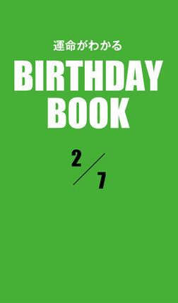 運命がわかるBIRTHDAY BOOK  2月7日-電子書籍