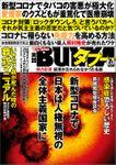 実話BUNKAタブー2020年7月号【電子普及版】