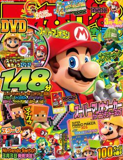てれびげーむマガジン March 2017-電子書籍