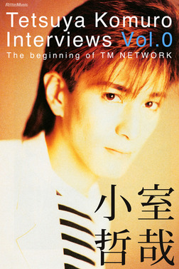 Tetsuya Komuro Interviews Vol.0~The beginning of TM NETWORK-電子書籍