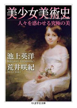 美少女美術史 ──人々を惑わせる究極の美-電子書籍