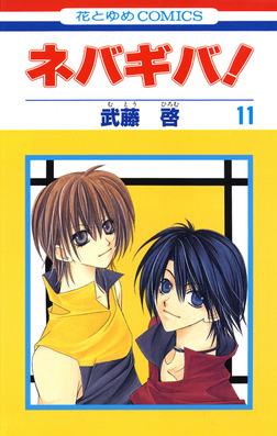 ネバギバ! 11巻-電子書籍