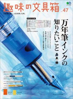 趣味の文具箱 Vol.47-電子書籍